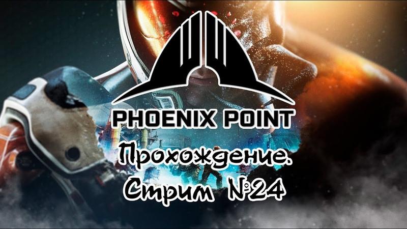 Phoenix Point Прохождение 24 Логово со Скиллой деф обновленным доп составом