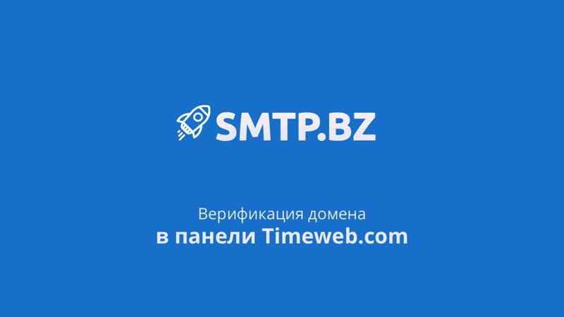 Верификация домена в панеле Timeweb Настройка DKIM SPF CNAME