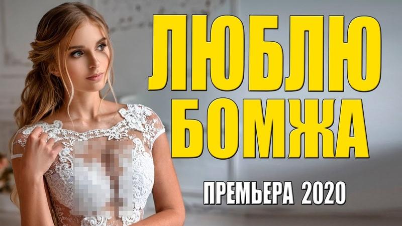 Ошарашивающий фильм 2020 ЛЮБЛЮ БОМЖА Русские мелодармы 2020 новинки HD 1080P