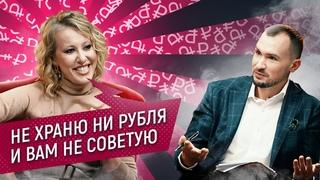 Ксения Собчак - куда инвестировать, потеря денег у брокера. Финансовый разбор с Дмитрием Толстяковым