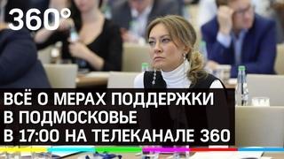 Ольга Забралова расскажет о  выплатах и мерах поддержки в Подмосковье!