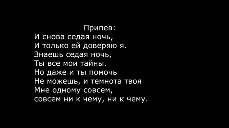 СЕДАЯ НОЧЬ - ИВАН ВАЛЕЕВ_ Текст песни_слова (лирика)_ IVAN VALEEV_ Lyrics