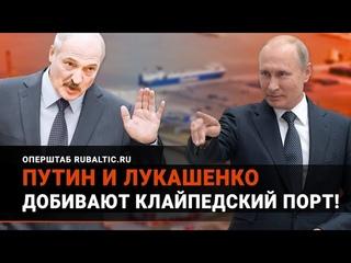 Прощай, транзит: Путин и Лукашенко готовят смертельный удар по Литве!