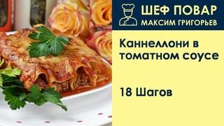 Каннеллони в томатном соусе . Рецепт от шеф повара Максима Григорьева