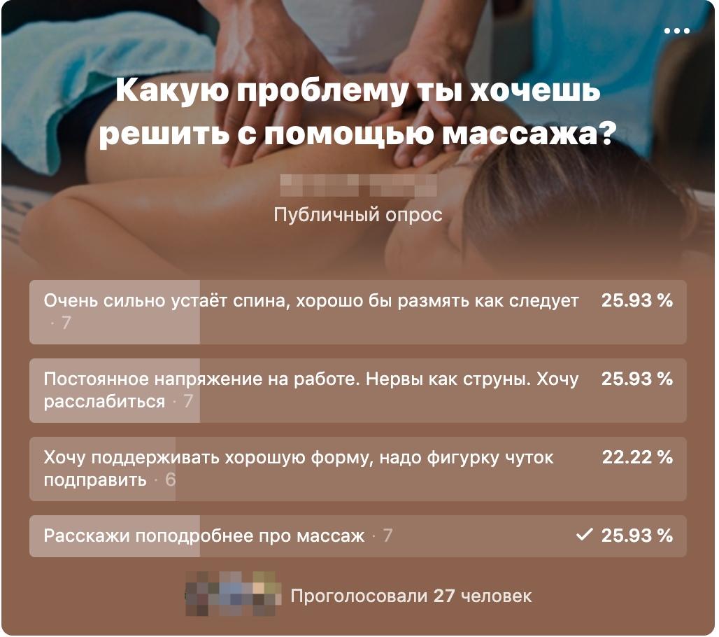 Как фотограф Юля из Тюмени продала свои услуги на 209 750 рублей, рекламируя всего 1 пост, изображение №8