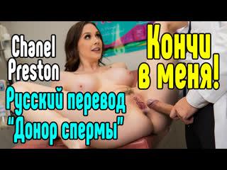 Chanel Preston большие сиськи big tits [Трах, all sex, porn, big tits, Milf, инцест, порно blowjob brazzers секс анальное] секс