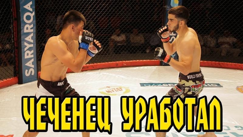 Осмаев Шемиль vs Кожошев Бектур mma Абадан