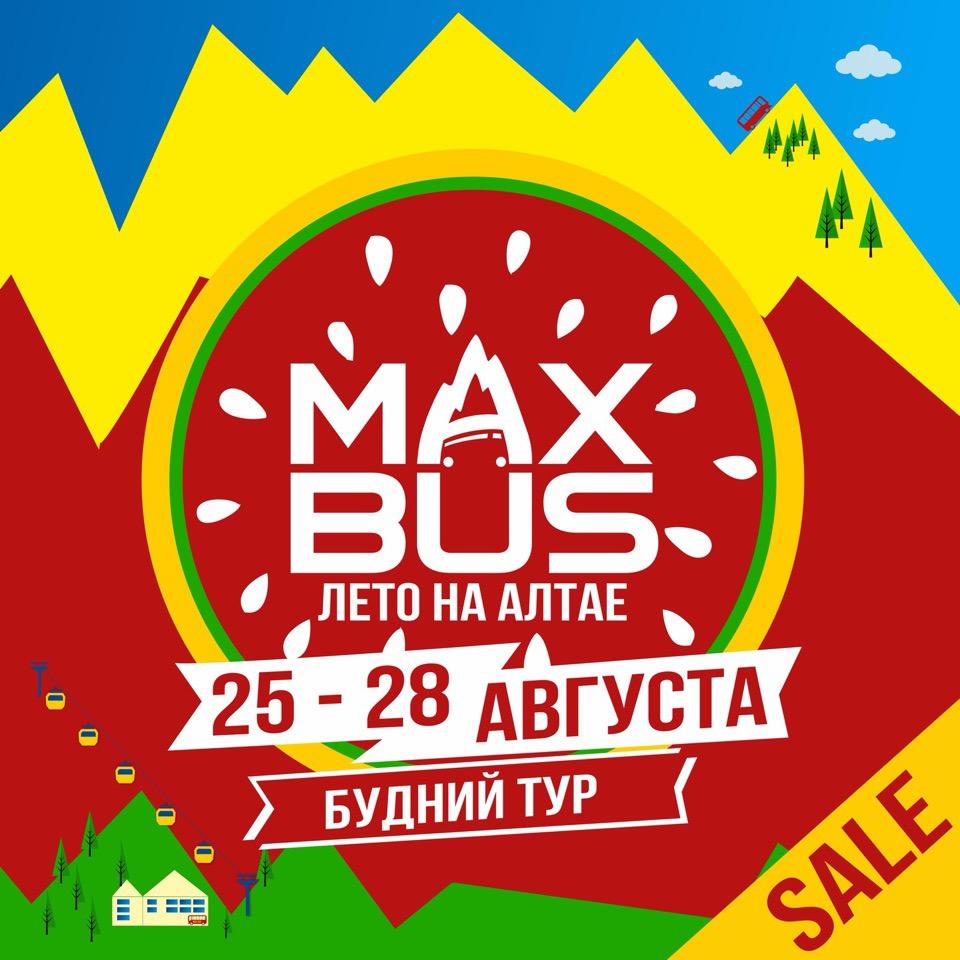 Афиша 25-28 АВГУСТA / MAX-BUS / БУДНИЙ ТУР НА АЛТАЙ!!!