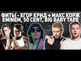 Макс Корж + Егор Крид и 50 cent, Eminem + Big baby tape - Два хита в одном треке