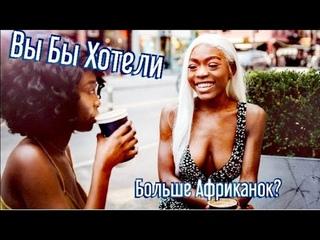 10 Причин, Почему Африканок в России Должно Быть Больше - Иностранки в России