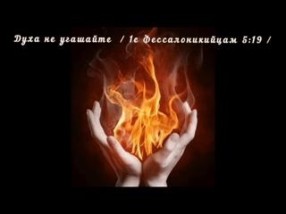 Дух Святой , пусть горит Твой огонь!