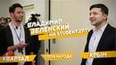 Владимир Зеленский - Про Квартал,Слугу народа,Детскую Мечту и Крым/STUDENT.ZP
