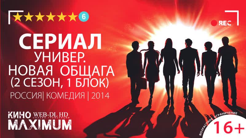Кино Универ Новая общага 2 сезон 1 блок 2014 Maximum