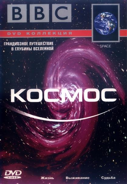 """Документальные фильмы ВВС: """"Космос. Жизнь"""" / BBC: Space. Life (2001)"""