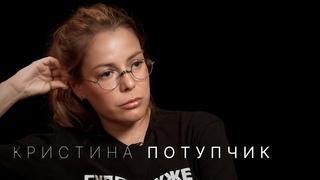 Серый кардинал Телеграма Кристина Потупчик: анонимные каналы, фейки, покупка блогеров и Лена Миро