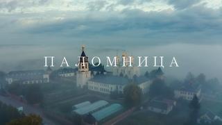 ПРЕМЬЕРА авторского проекта Оксаны Марченко «Паломница» [Фильм 7. Зимненский монастырь]