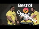 ARMWRESTLİNG Zlotytur Denis Cyplenkov VS Dave Chaffe Final The russian Hulk