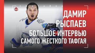 ДАМИР РЫСПАЕВ. Большое интервью с самым жестким тафгаем / Камил Гаджиев позвал в ММА