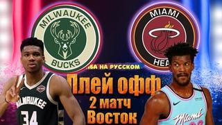 Милуоки Бакс - Майами Хит  / 2 матч Плей Офф НБА / Хайлайты НБА на русском