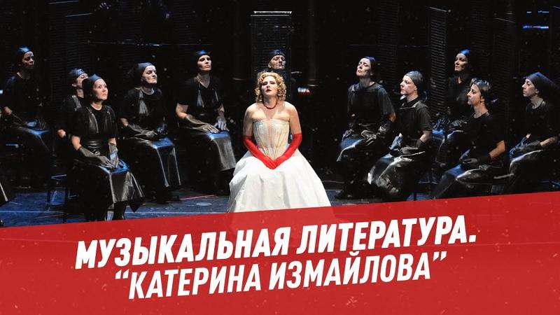 Опера Д Шостаковича Катерина Измайлова Хочу всё знать