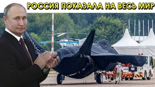 У конкурентов глаза на лоб полезли: Россия продемонстрировала на весь мир новейший истребитель