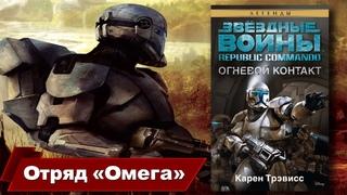 Карен Трэвисс - Звёздные Войны. Republic Commando: Огневой Контакт   Обзор