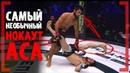 ВОТ ЭТО НОКАУТ! Лом-Али Нальгиев - Вышел на замену и победил АПКИКОМ