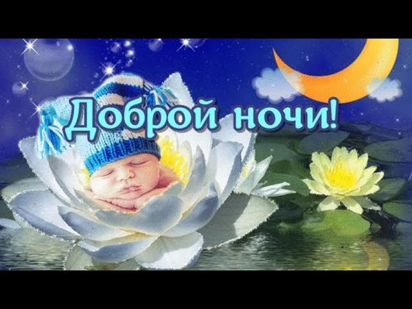 Доброй ночи Красивое музыкальное пожелание спокойной ночи и сладких снов