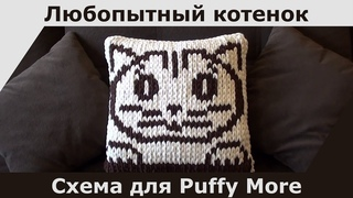 Схема узора для подушки. Пуффи Море/Alize Puffy More Любопытный котенок.