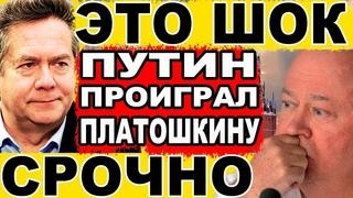 🔴🔴🔴ЭКСТРЕННЫЙ ВЫПУСК!  ПЛАТОШКИН (ПОСЛЕДНЕЕ) /ПУТИН НОВОСТИ РОССИЯ СЕГОДНЯ