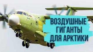 Прорыв в арктическом авиастроении России