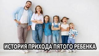 История про приход пятого ребенка