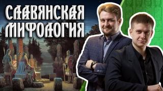Каким богам поклонялись древние славяне?