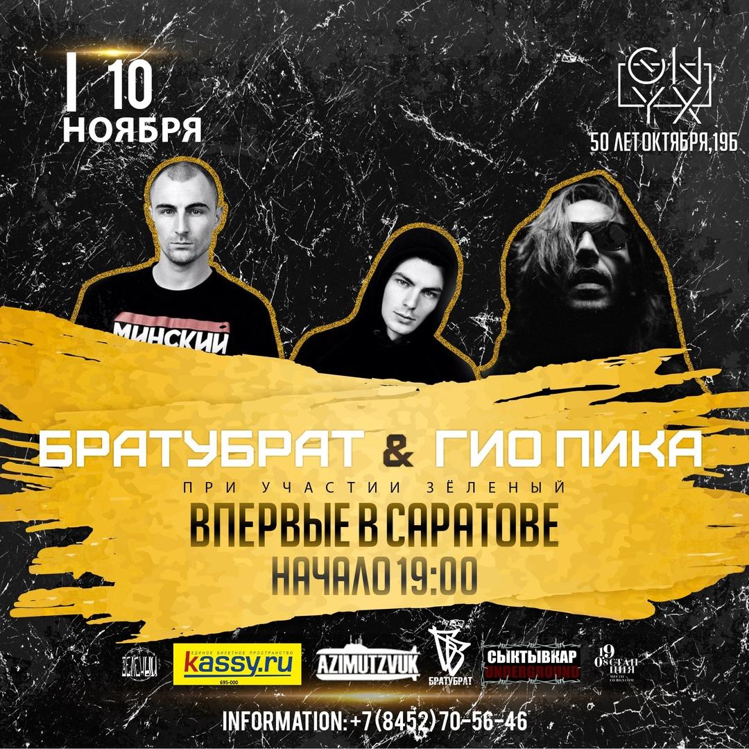 Афиша Саратов БРАТУБРАТ & ГИО ПИКА /10 Ноября/ САРАТОВ