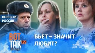 Почему российская полиция игнорирует домашнее насилие
