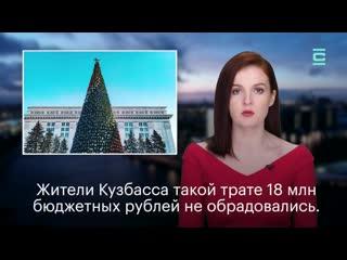 Кемеровская область, без комментариев..