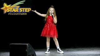 Лебедева София 8 лет В ТЕАТРЕ STAR STEP Международный Конкурс