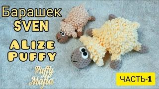Барашек Sven из Alize Puffy | Авторский МК от  (ENGLISH subs)