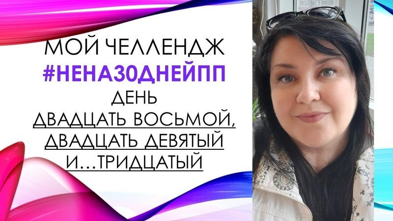 30 дней без сахара Последние три дня Продолжение следует Наталья Невзорова
