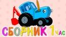 Синий трактор - ДЫР-ДЫР МЕГАСБОРНИК на 1 час - 11 песен мультиков про машинки без перерывов