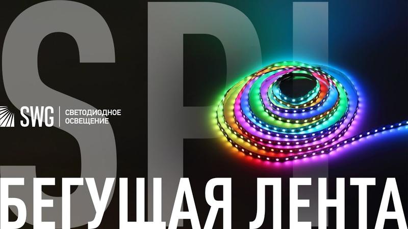 SPI Адресная Бегущая светодиодная лента SWG