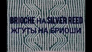 Brioche на Silver Reed  с Designaknit 8 ( дк8) .  Жгуты  , узоры и Бриошь