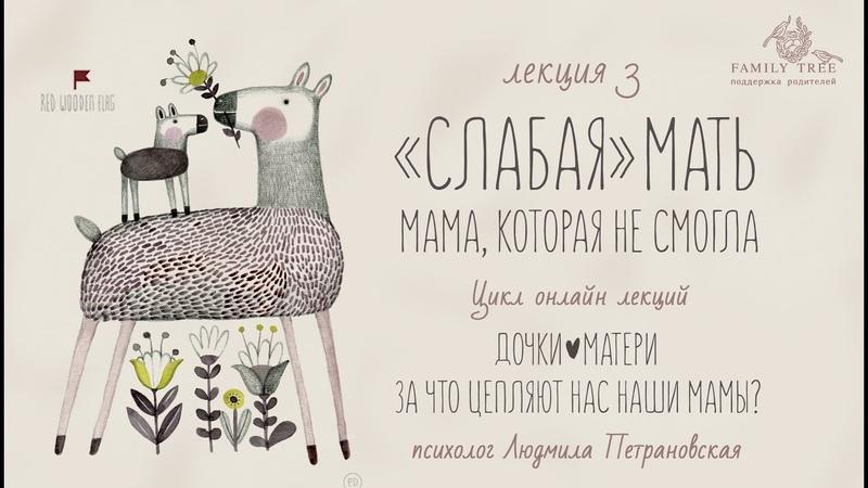 Людмила Петрановская Слабая мать Мама которая не могла Цикл Дочки матери