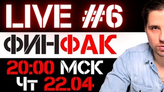 ФинFak LIVE #6