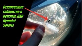✔️Отключение габаритов при ДХО. Изменение режима дневных ходовых огней Hyundai Solaris