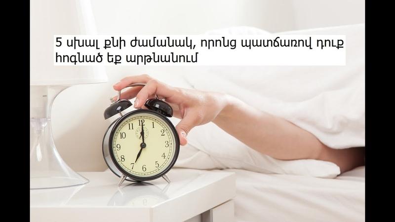 5 սխալ քնի ժամանակ որոնց պատճառով դուք հոգն