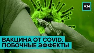 """Риск и побочные эффекты прививки от коронавируса. Что нужно знать? """"Москва сегодня"""" - Москва 24"""