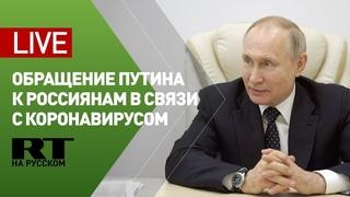 Путин обращается к россиянам в связи с ситуацией по коронавирусу