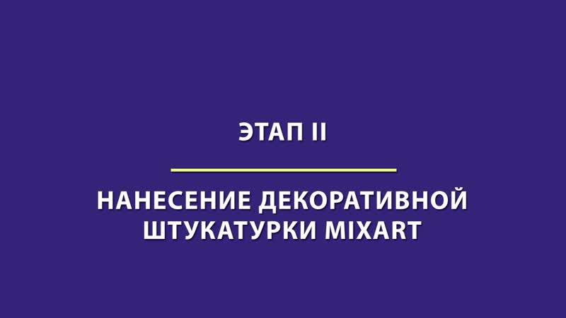 ИНСТРУКЦИЯ ПО НАНЕСЕНИЮ ДЕКОРАТИВНОЙ ШТУКАТУРКИ MIXART.mp4