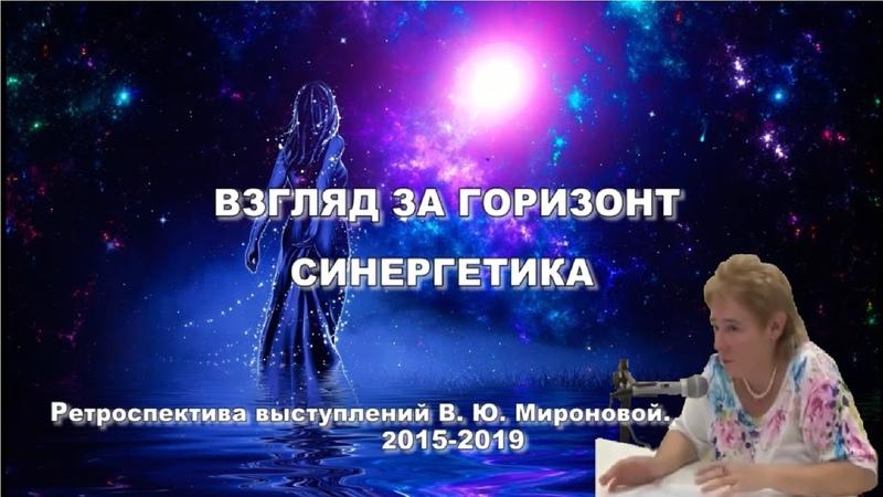 ВЗГЛЯД ЗА ГОРИЗОНТ СИНЕРГЕТИКА Семинар Академика В Ю Мироновой